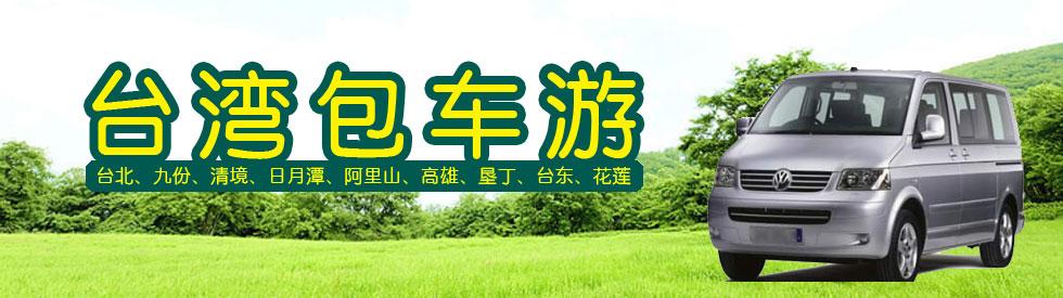 台湾包车游